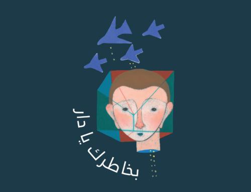 """بودكاست """"بخاطرك يا دار"""": سوريون يستعيدون ذكريات التهجير متمسكين بأمل العودة"""